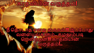 tamil sad kavithaigal images