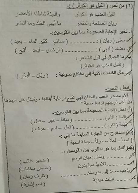 """تجميع امتحانات   للصف الرابع الإبتدائى """"الفعلى """" لغة عربية  إدارات ترم أول لتدريب عليها 80800768_2630889890476342_8904636479389564928_n"""