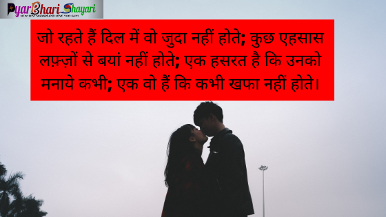 Hot Kiss Shayari
