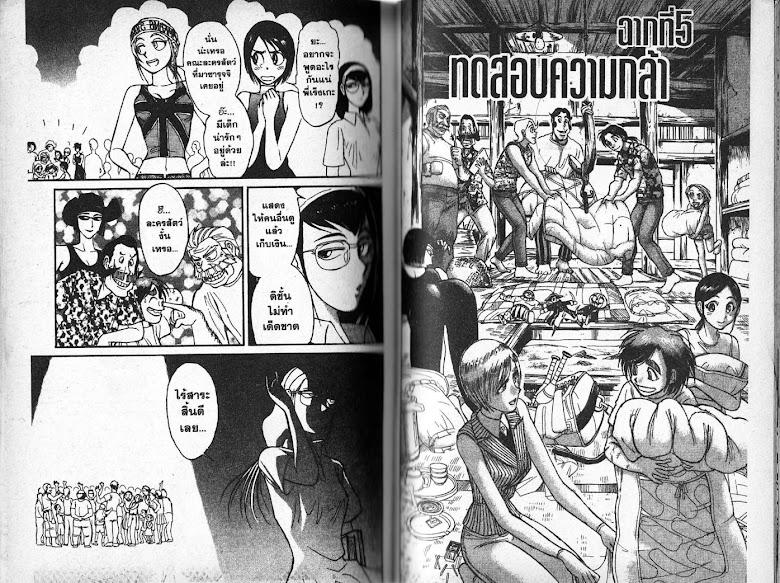Karakuri Circus - หน้า 68
