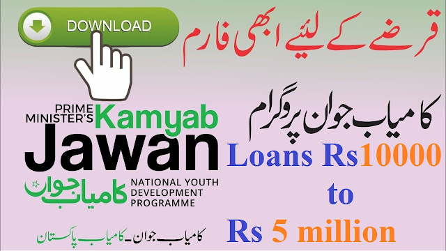 Kamyab Jawan Loans Program Download Form