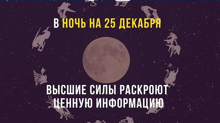 Во сне в ночь на 25 декабря высшие силы раскроют ценную информацию