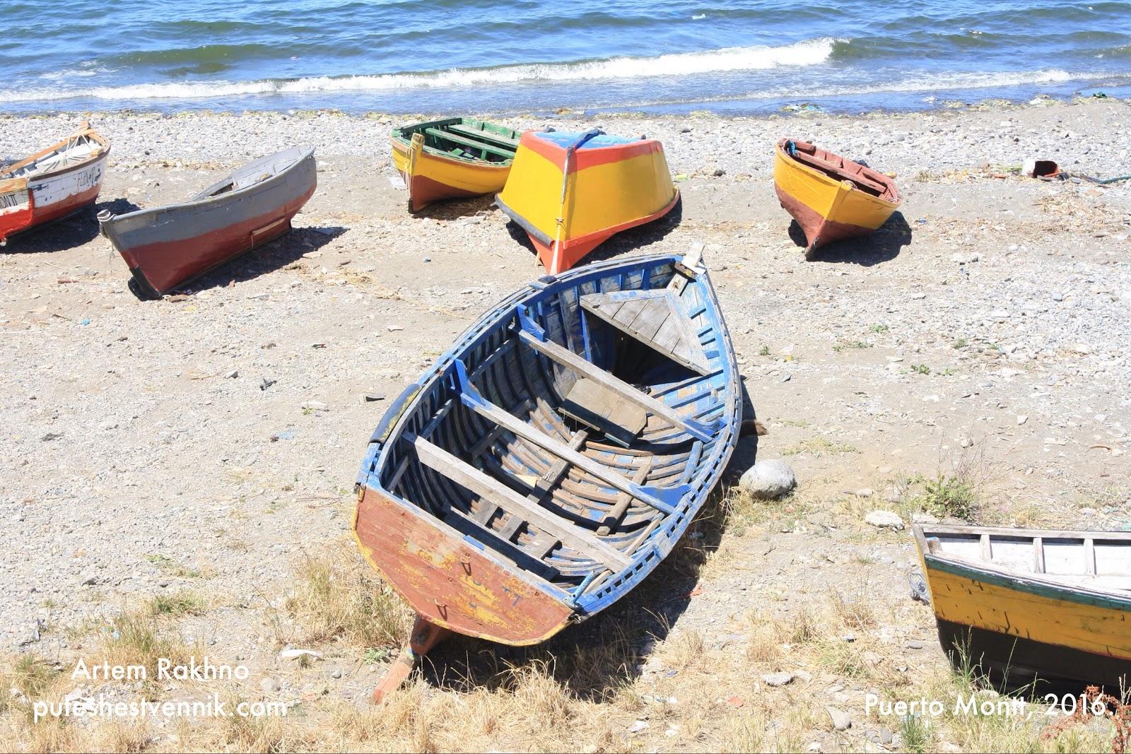 Лодки на берегу в Пуэрто-Монт