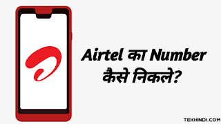 एयरटेल का नंबर कैसे निकले,Airtel Ka Number Kaise Nikale,Airtel Number Kaise Nikale,Airtel ka Number Kaise nikale