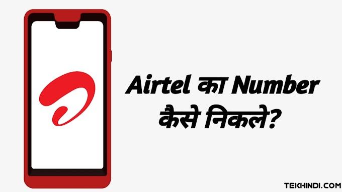 Airtel Ka Number Kaise Nikale - एयरटेल का नंबर कैसे निकाले