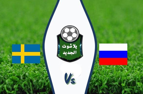 نتيجة مباراة روسيا والسويد اليوم الخميس 8 / اكتوبر 2020 مباراة ودية