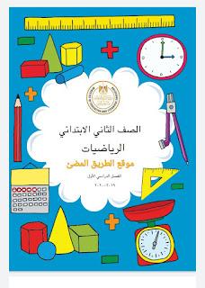 كتاب الرياضيات للصف الثاني الابتدائي المنهج الجديد 2020 بى دى اف