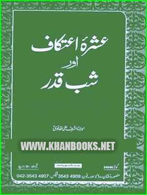 Ashra-e-Itikaf-Aur-Shab-e-Qadr-urdu-islamic-book-by-Maulana-Ashraf-Ali-Thanvi