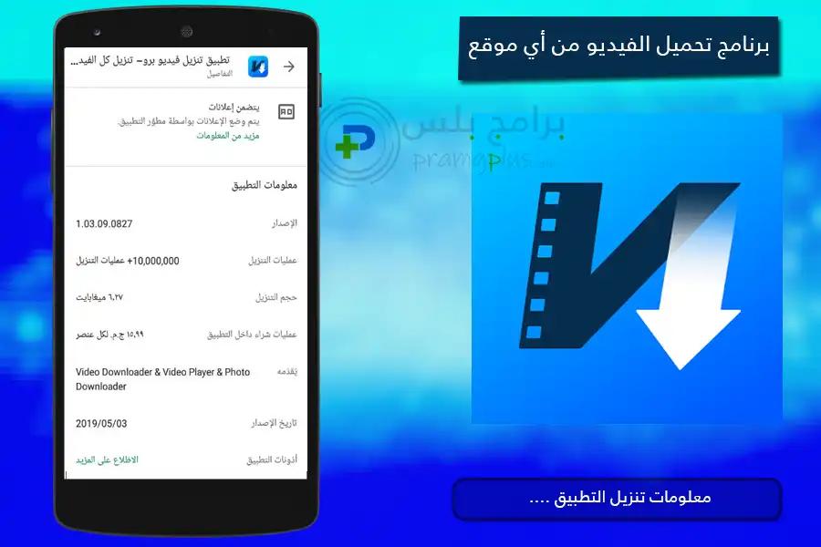 معلومات تحميل تطبيق تنزيل فيديو برو