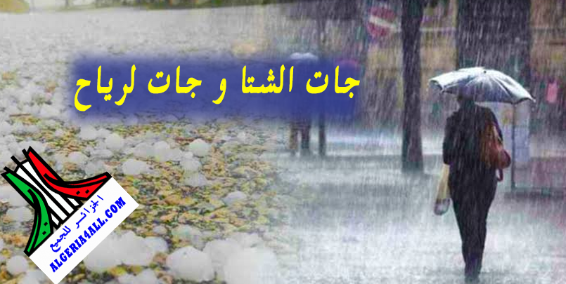 أمطار رعدية مرتقبة في 9 ولايات