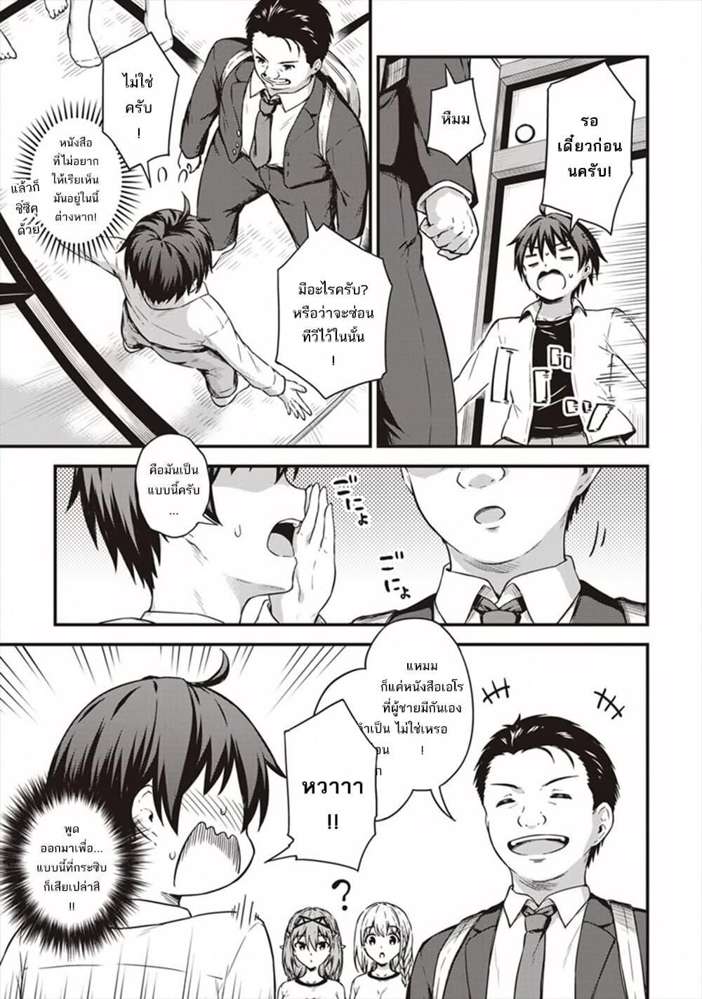 อ่านการ์ตูน Boku No Heya Ga Danjon no Kyoukeisho Ni Natte Shimatta Kudan ตอนที่ 12 หน้าที่ 11