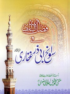 Sawaneh Abu Zar Ghaffari By Allama Faiz Ahmad Awaisi Pdf Book Free Download