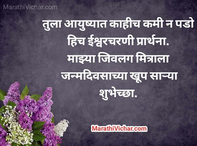 birthday wishes best friend marathi