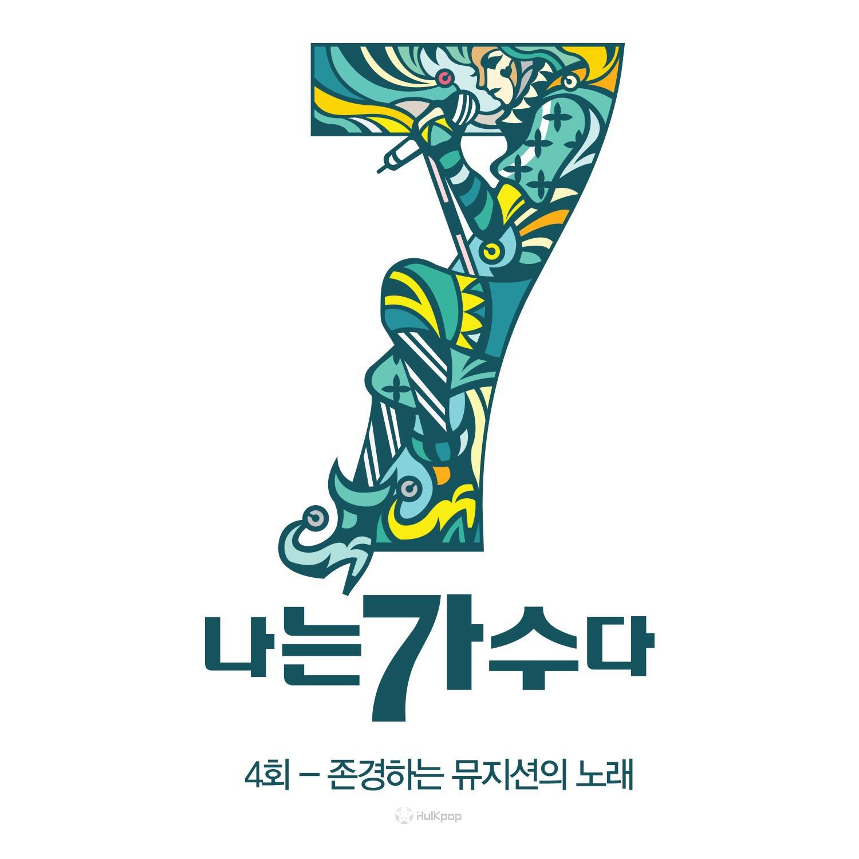 [Single] Various Artists – I Am A Singer Season 3 Episode 4 '존경하는 뮤지션의 노래'