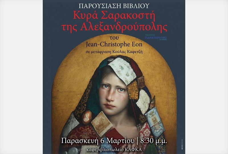 Αλεξανδρούπολη: Παρουσίαση του βιβλίου «Κυρά Σαρακοστή της Αλεξανδρούπολης» του Ζαν Κριστόφ Εόν