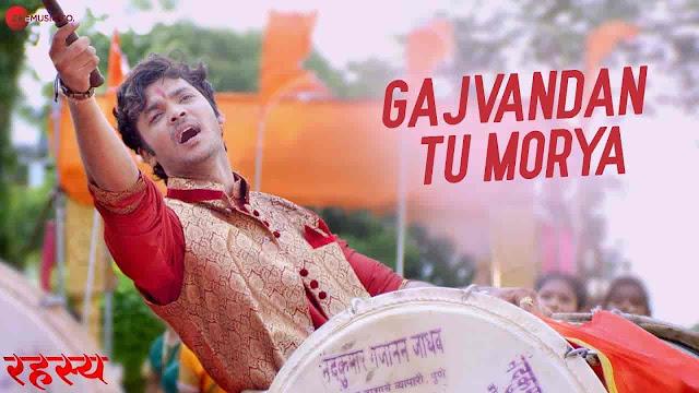 Gajvandan Tu Morya Lyrics - Rahasya | Adarsh Shinde