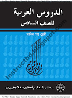 BMEB Dakhil Class Six Adhdurusul Arabiah