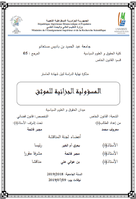 مذكرة ماستر: المسؤولية الجزائية للموثق PDF