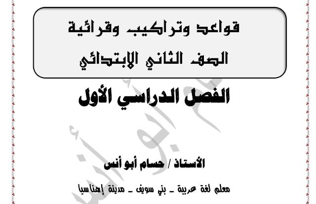 مذكرة القرائية وقواعد اللغة العربية للصف الثاني الابتدائي ترم أول 2019 للأستاذ حسام أبو أنس