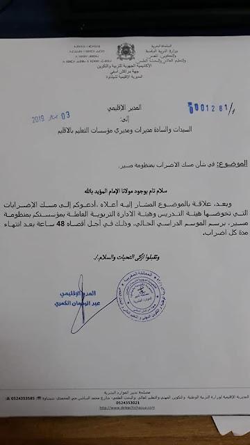المدير الإقليمي لشيشاوة يطلب ادخال معطيات الإضراب في منصة مسار
