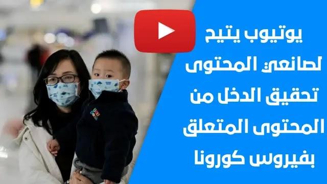 يوتيوب يتيح لصانعي المحتوى تحقيق الدخل من المحتوى المتعلق بفيروس كورونا