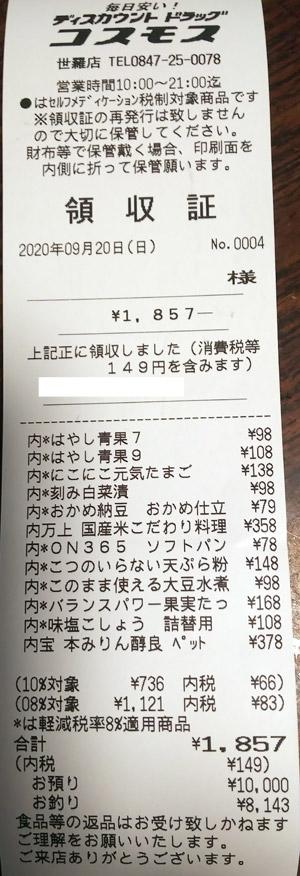 コスモス 世羅店 2020/9/20 のレシート