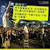 大批遊行人士留守 議員鄺俊宇:「今晩不流血,不受傷,不被捕」