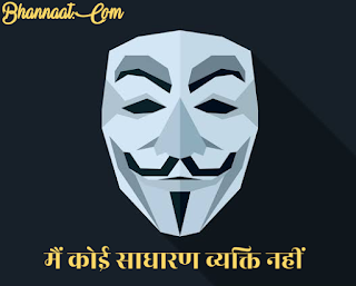 Villain Quotes In Hindi 3