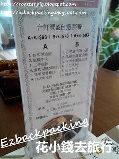 麗豪酒店台軒餐牌