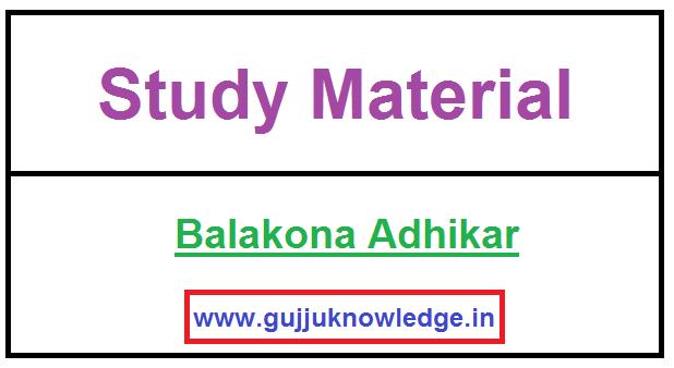 Balakona Adhikar -  For Tet 1-2 , TAT , HTAT exam.