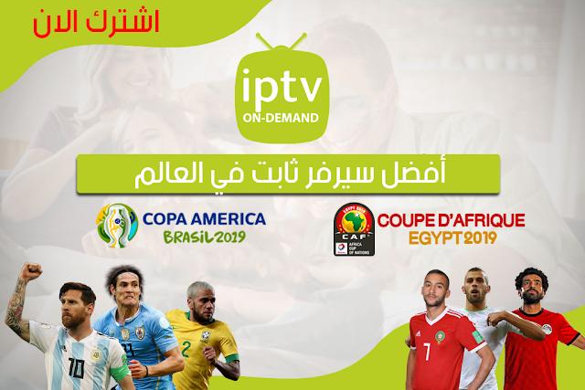 سيرفر اون ديماند OD IPTV أفضل سيرفر iptv مدفوع 2019 ثابت للاشتراك