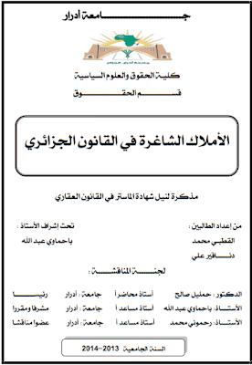 مذكرة ماستر: الأملاك الشاغرة في القانون الجزائري PDF