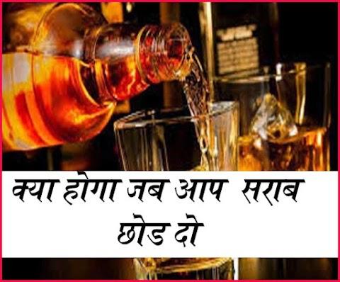 क्या होता है जब आप शराब पीना छोड़ देते हो। और  पीना सुरु कर दो
