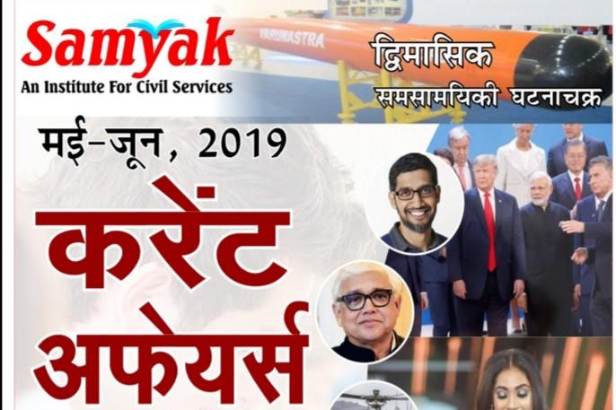 Download Samyak Ias Jaipur Current Affairs May to June 2019