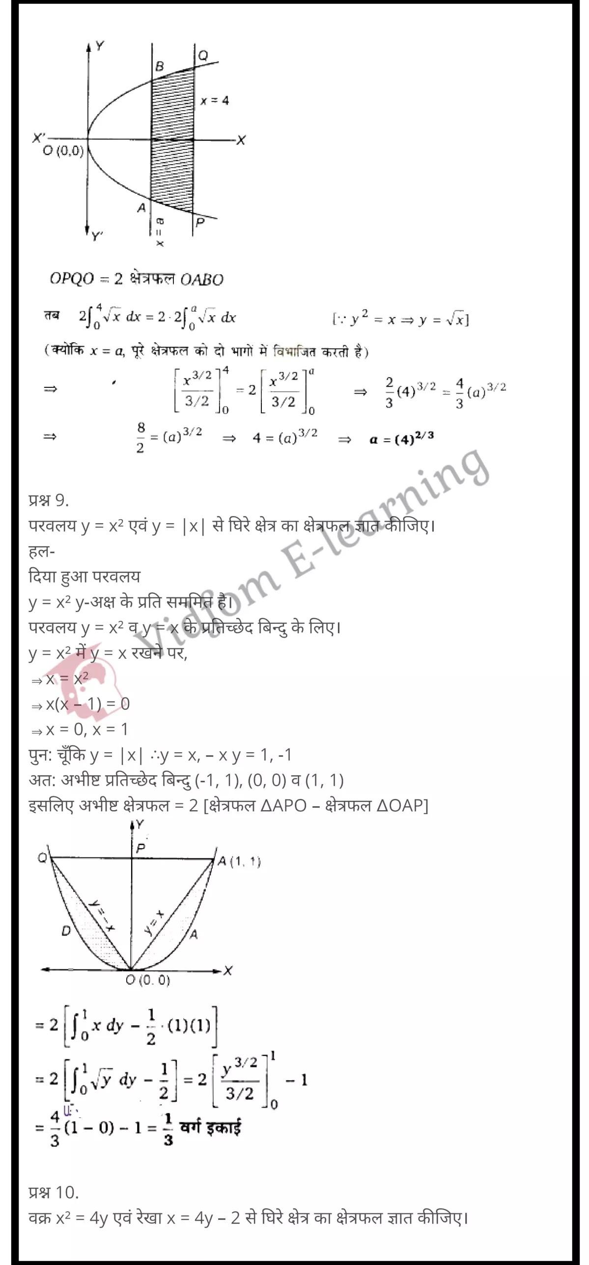 class 12 maths chapter 8 light hindi medium 5