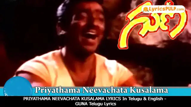 PRIYATHAMA NEEVACHATA KUSALAMA LYRICS In Telugu & English - GUNA Telugu Lyrics