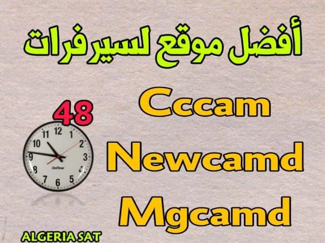 Cccam -Newcamd - mgcamd- سيسكام 2020