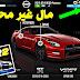 تهكير لعبة CSR Racing 2 v1.18.1 كاملة للاندرويد بدون رووت (اخر اصدار)