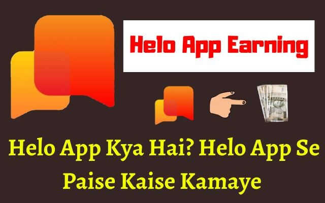 helo app review, helo app par paise kaise kamaye