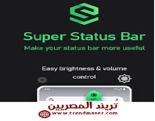 تطبيق Super Status Bar Premium