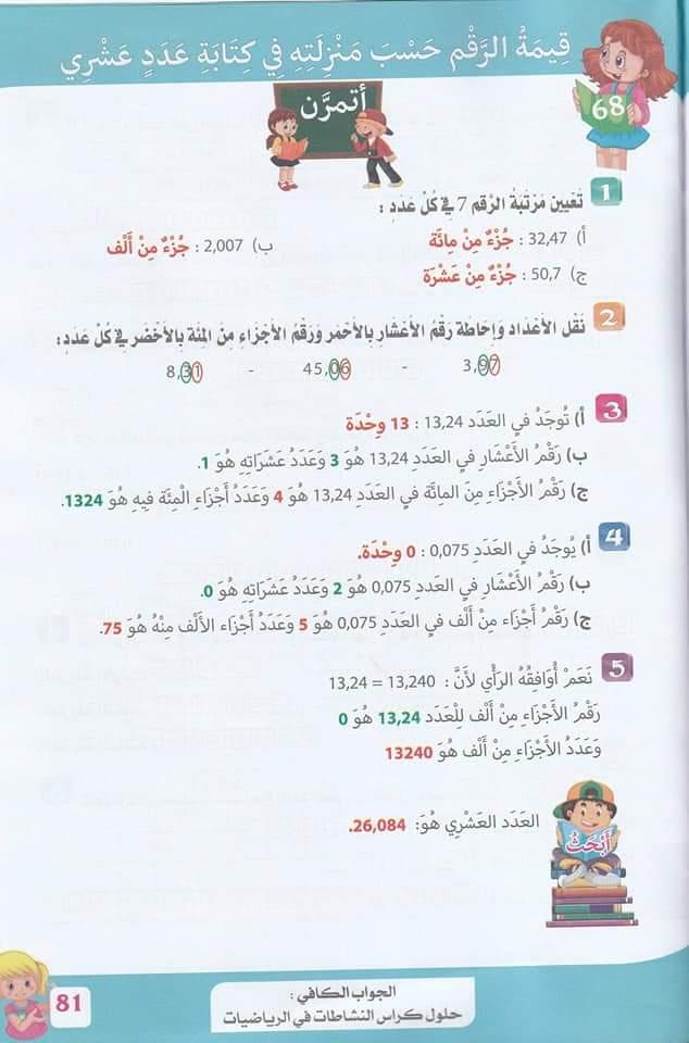 حلول تمارين كتاب أنشطة الرياضيات صفحة 75 للسنة الخامسة ابتدائي - الجيل الثاني