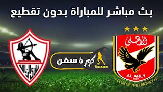 مشاهدة مباراة الأهلي والزمالك بث مباشر بتاريخ 20-02-2020 كأس السوبر المصري