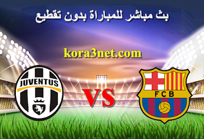 مباراة برشلونة ويوفنتوس بث مباشر