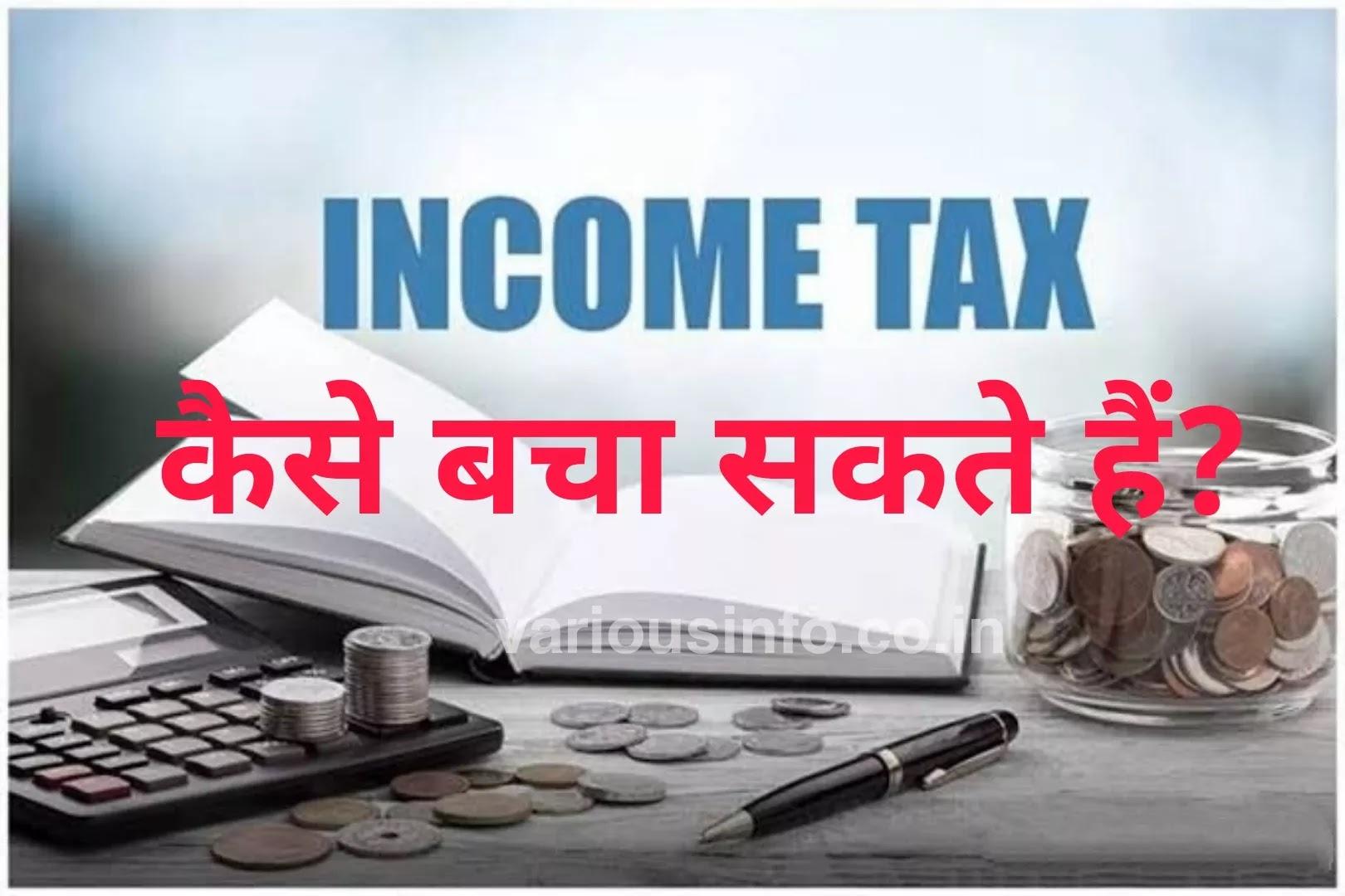 टैक्स सेविंग ओप्तिओंस, सेविंग अकाउंट पर टैक्स, टैक्स फ्री इंवेस्टमेंट्स, Income Tax rules 80CCD(1B in Hindi) 80C कटौती, इनकम टैक्स अधिनियम, अंडर सेक्श