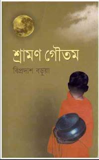 শ্রামণ গৌতম - বিপ্রদাশ বড়ুয়া  Sharabon Goutom pdf Bipradash Barua