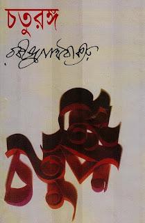 Chokher Bali Book