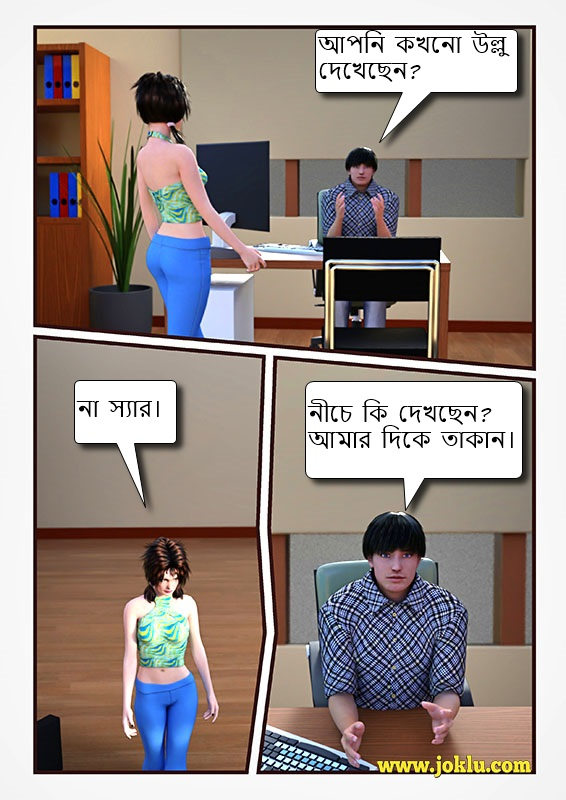 Anger of angry boss Bengali joke