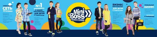 https://www.miniboss-school.biz/