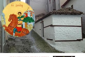 Καστοριά LIVE STREAMING : Στις 7:00Π.M. η Πανηγυρική Θεία Λειτουργία από τον Ι. Ν. Αγίου Δημητρίου (Μητροπόλεως)