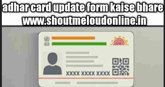 adhar card update form kaise bhare